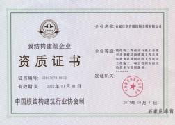 膜结构建筑企业资质证书