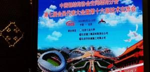 祝贺 第七届中国钢结构协会空间结构分会圆满成功