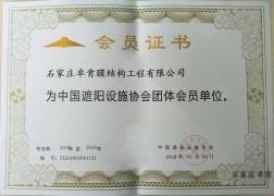 中国遮阳设施协会团体会员单位会员证书